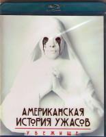 Американская история ужасов Убежище 2 Сезон (13 серий) (Blu-ray)*