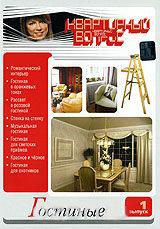 Квартирный вопрос Гостиные 1 Выпуск на DVD