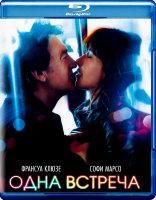 Одна встреча (Blu-ray)