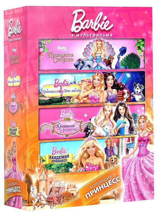 Барби Коллекция принцесс (Барби в роли Принцессы Острова / Barbie Принцесса и поп звезда / Барби Принцесса и Нищенка / Barbie Академия принцесс) (8 DV на DVD