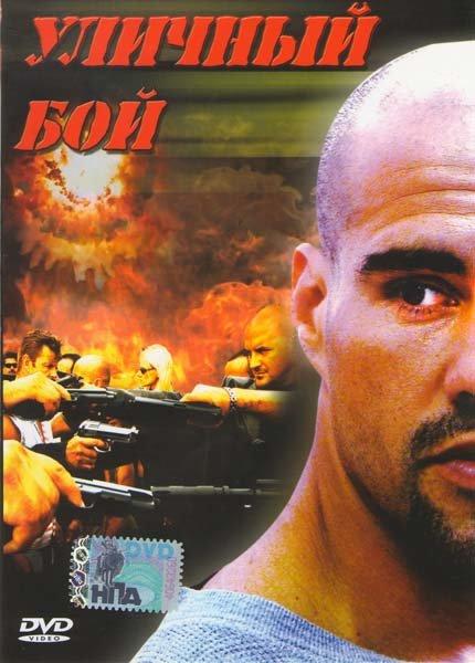 Уличный бой   на DVD