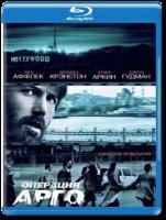 Операция Арго 3D+2D (Blu-ray)