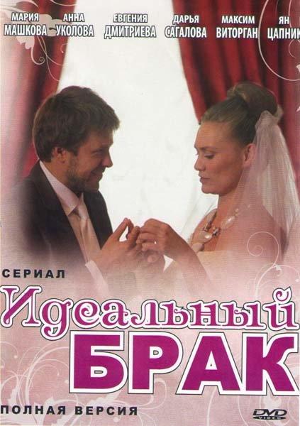 Идеальный брак (8 серий) на DVD