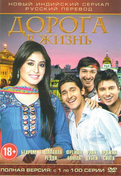Дорога в жизнь (100 серий) на DVD
