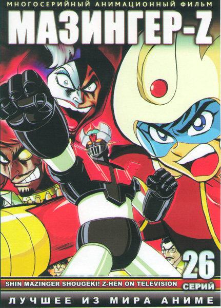 Мазингер Z ТВ (26 серий) (2 DVD) на DVD