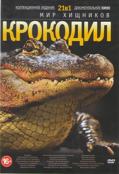 Мир хищников Крокодил 21в1 (Крокодил / Атака нильского крокодила / Охота на гигантского крокодила / Когда крокодилы ели динозавров / Как прокормить кр на DVD