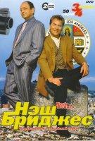 Нэш Бриджес 3 и 4 сезоны (50серий) (2 DVD)