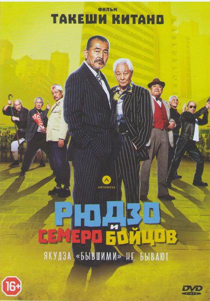 Рюдзо и семеро бойцов на DVD