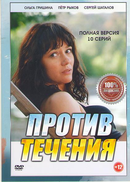 Против течения (Водоворот) (10 серий) на DVD