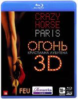 Огонь Кристиана Лубутена 3D (Blu-ray)