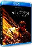 Война Богов Бессмертные (Blu-ray)