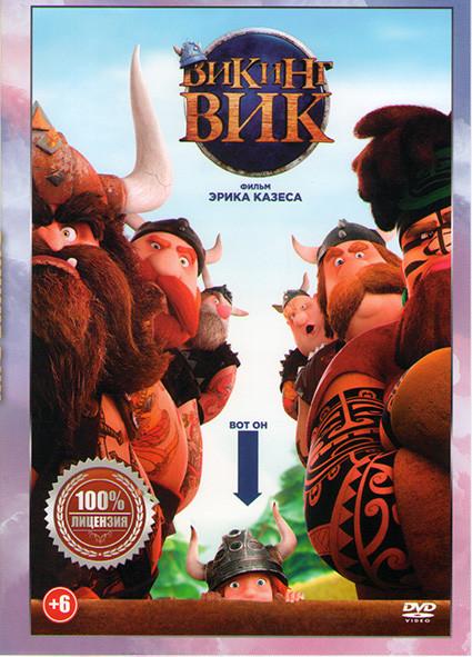 Викинг Вик на DVD