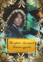 Валерий Леонтьев Книга судьбы