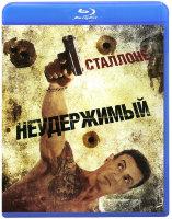 Неудержимый (Blu-ray)