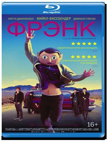 Фрэнк (Blu-ray)