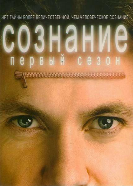 Сознание 1 Сезон (2 DVD) на DVD