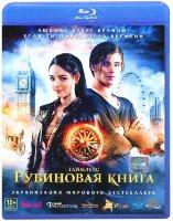 Таймлесс Рубиновая книга (Blu-ray)