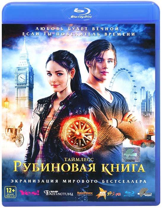 Таймлесс Рубиновая книга (Blu-ray) на Blu-ray
