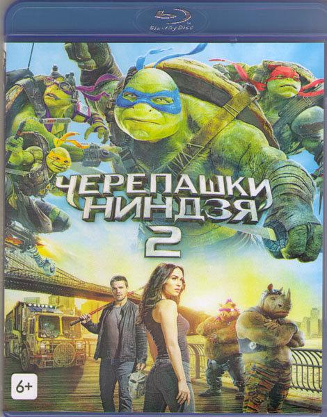 Черепашки ниндзя 2 (Blu-ray)