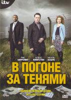 В погоне за тенями 1 Сезон (4 серии)