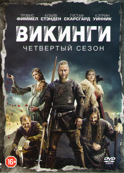 Викинги 4 Сезон (10 серий) (2 DVD)