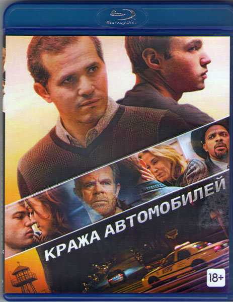 Кража автомобилей (Blu-ray) на Blu-ray