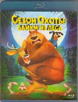 Сезон охоты Байки из леса (Blu-ray)