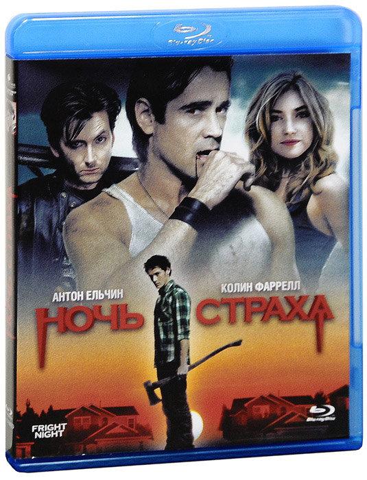 Ночь страха (Blu-ray) на Blu-ray