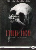 Страшные сказки 3 Сезон (10 серий) (2 DVD)