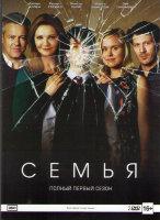 Семья 1 Сезон (12 серий) (2 DVD)