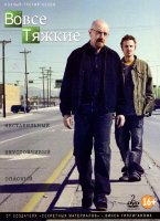 Во все тяжкие 3 Сезон (2 DVD)