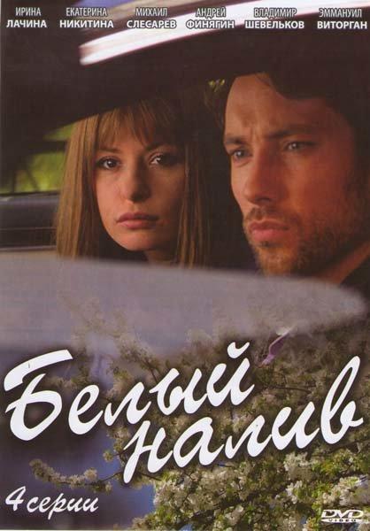 Белый налив (4 серии) на DVD