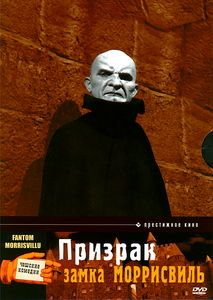 Призрак Замка Моррисвиль (Dj-Пак) на DVD