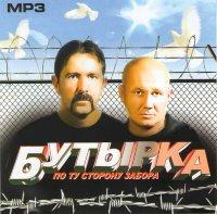 Бутырка По ту сторону забора (MP3)