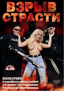 ВЗРЫВ СТРАСТИ на DVD