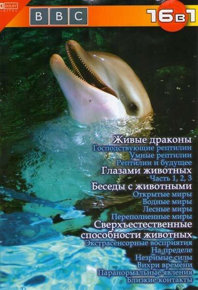 Беседы с животными / Сверхъестественные способности животных / Живые драконы / Глазами животных на DVD