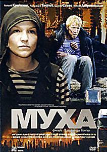 Муха на DVD