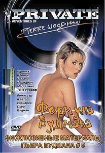 ЭКСКЛЮЗИВНЫЕ МАТЕРИАЛЫ ПЬЕРА ВУДМАНА 05 (ФОРМУЛА ВУДМАНА) на DVD