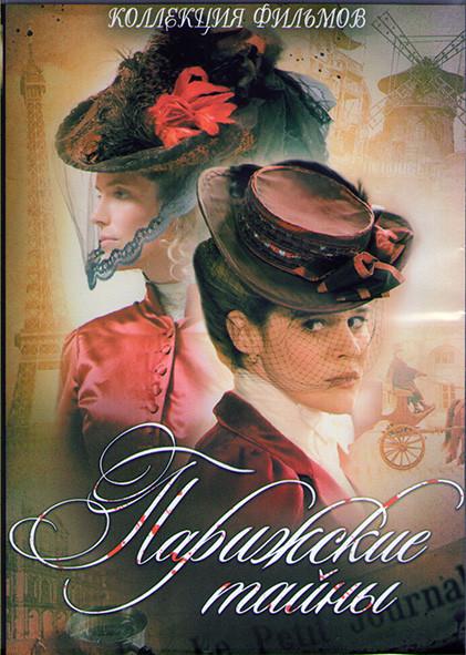 Парижские тайны (коллекция фильмов) (3DVD) на DVD