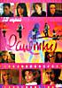 Ранетки (13 серий) на DVD