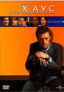 Доктор Хаус 2 Сезон на 6 DVD на DVD