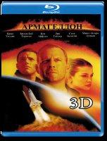 Армагеддон 3D (Blu-ray)
