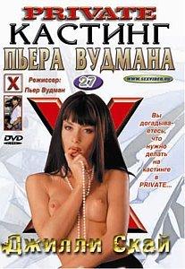 КАСТИНГ ПЬЕРА ВУДМАНА – 27 на DVD