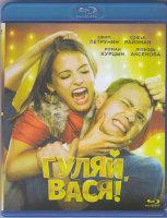 Гуляй Вася (Blu-ray)