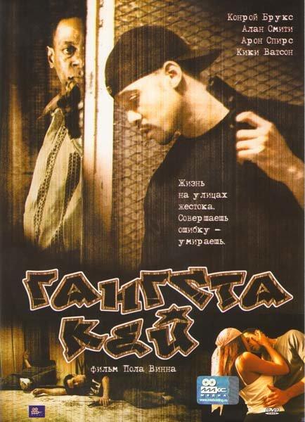 Гангста Кей  на DVD