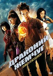 Драконий жемчуг Эволюция на DVD