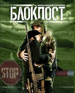 Блокпост на DVD