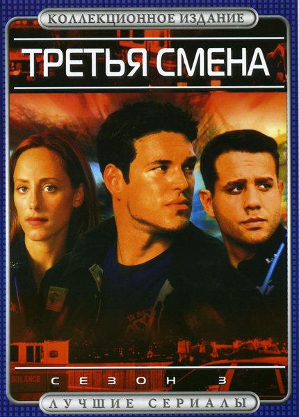 Третья смена 3 Сезон на DVD