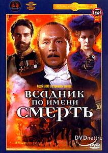 Всадник по имени смерть на DVD