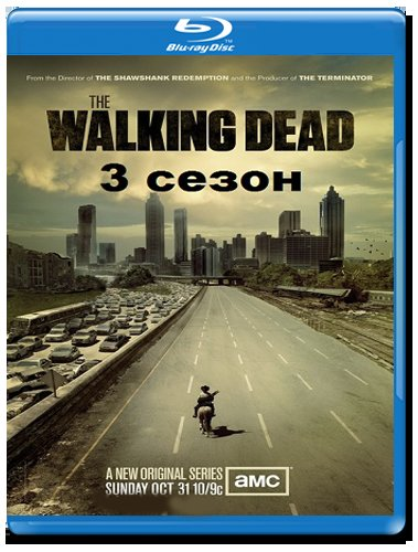 Ходячие мертвецы 3 Сезон (16 серий) (2 Blu-ray)* на Blu-ray